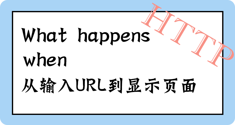 What happens when (三)HTTP