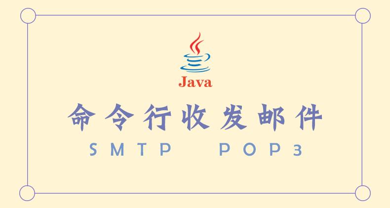 Java 实现命令行收发邮件