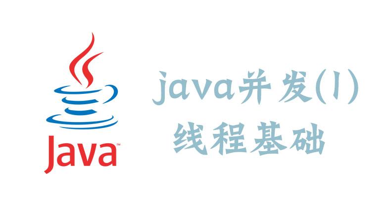 Java并发(1)线程基础